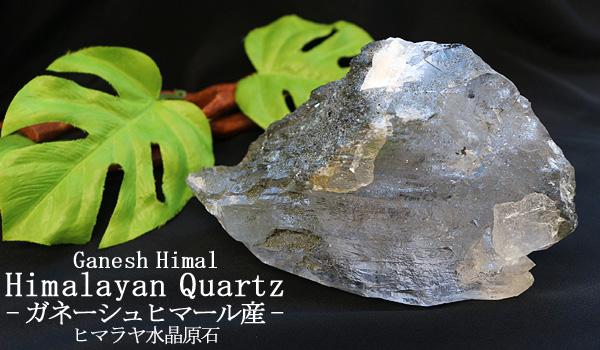 カテドラル水晶原石(ガネーシュヒマール産ヒマラヤ水晶)(天然石 パワーストーン)のイメージ画像1
