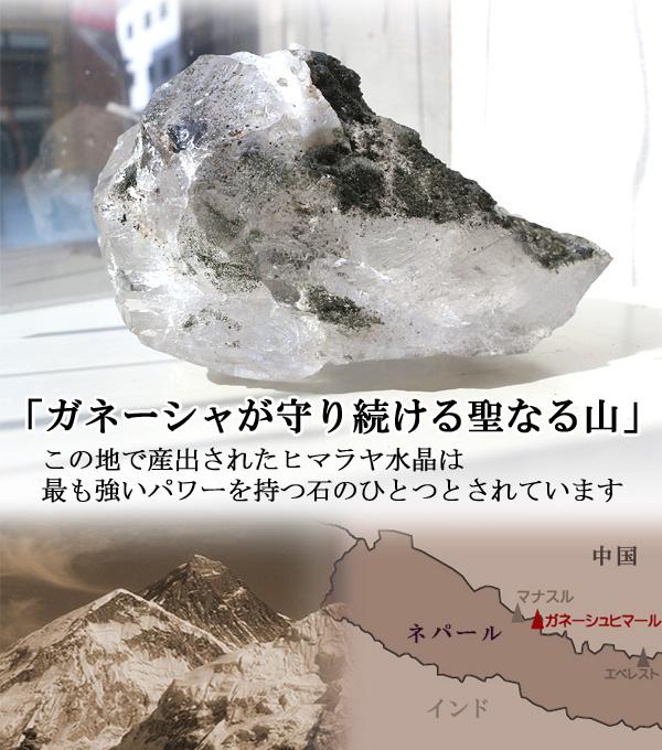 カテドラル水晶原石(ガネーシュヒマール産ヒマラヤ水晶)(天然石 パワーストーン)産地の説明